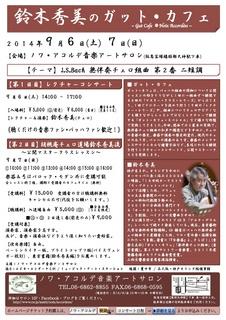 鈴木秀美チラシ.jpg