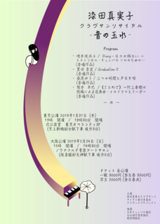2019リサイタルチラシ表-1.png