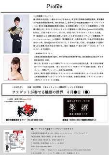 三村さんチラシ裏v2-1.jpg