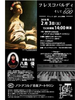 八島優チェンバロコンサート2018_フライヤーA4_fc02.jpg